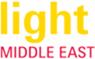 2019年迪拜國際城市、建築和商業照明展覽會