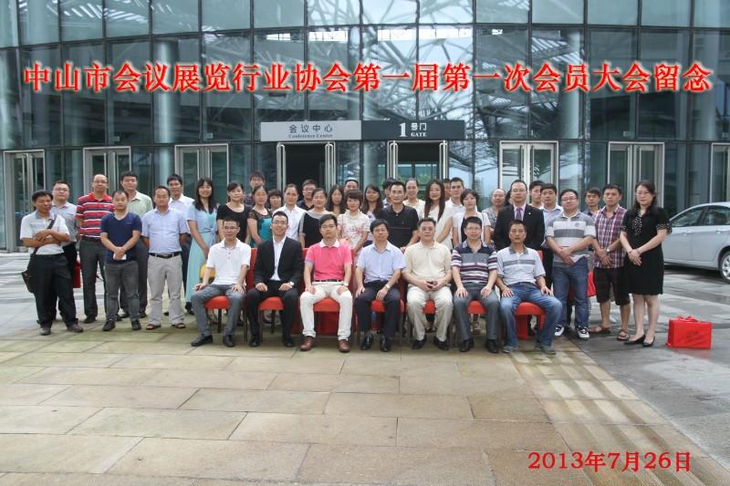 万盛展览出席中山市会议展览行业协会第一届第一次会员大会